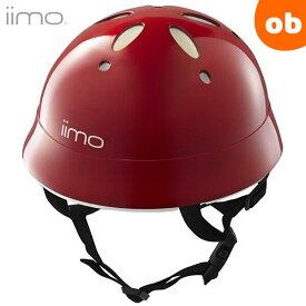 iimo 自転車・三輪車用 ヘルメット エタニティレッド Sサイズ【送料無料 沖縄・一部地域を除く】