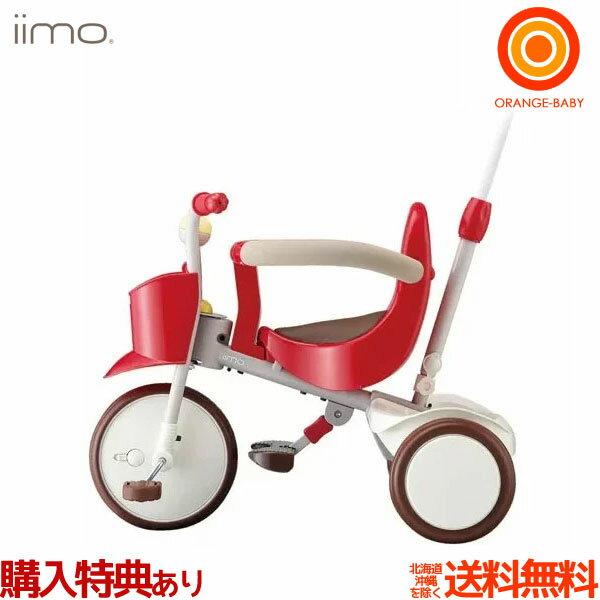 iimo TRICYCLE #01 イーモトライシクルナンバー01 三輪車 ヴァイタルレッド【ラッピング不可商品】【送料無料 沖縄・一部地域を除く】