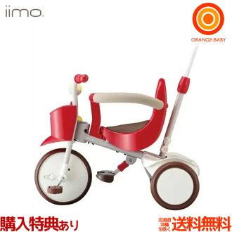 高級轎車三輪車 # 01 イーモトライシクル 01 號三輪車 ヴァイタルレッド