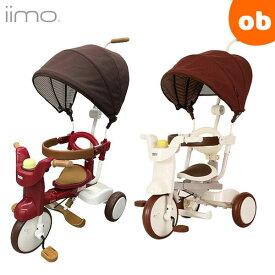 iimo TRICYCLE #02 TypeSS イーモトライシクルナンバー02 三輪車 タイプSS【ラッピング不可商品】【送料無料 沖縄・一部地域を除く】
