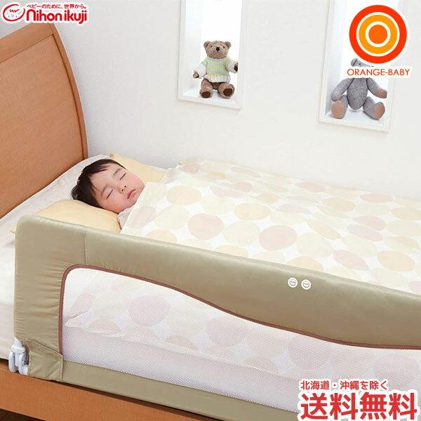 【送料無料】日本育児 ベッドガード ベッドフェンス SG