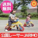 【あす楽対応】【送料無料】ピープル 公園レーサー JARIMO