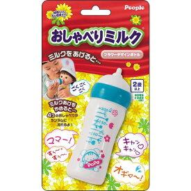 ピープル ぽぽちゃんちいぽぽちゃん おしゃべりミルク フラワーデザインボトル