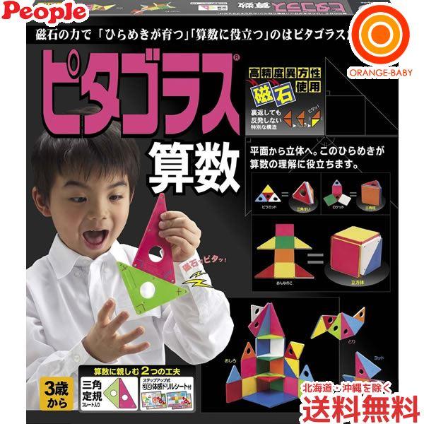 【あす楽対応】【送料無料】ピープル ピタゴラス算数