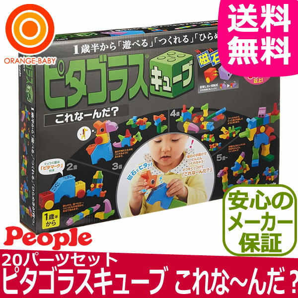 ピープル ピタゴラスキューブ これな〜んだ? 20パーツ 1歳からの知育玩具【送料無料 沖縄・一部地域を除く】