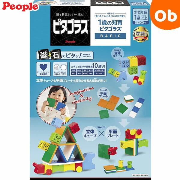 【送料無料】ピープル 1歳の知育ピタゴラス 1歳からの知育玩具 「創造」前の準備運動
