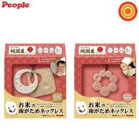 ピープル 純国産お米の歯がためネックレス 安心の日本製 はがため【ゆうパケット送料無料】