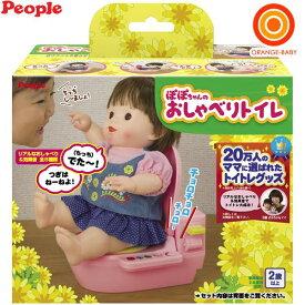 ピープル ぽぽちゃん ぽぽちゃんのおしゃべりトイレ
