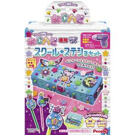 ピープル ねじハピ専用別売りセット スクールステショセット