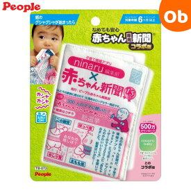 ピープル 赤ちゃん専用新聞コラボ版