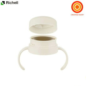 リッチェル トライ 丸型コップマグパーツ ホワイト(W)