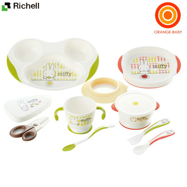 【送料無料】リッチェル TLI(トライ)シリーズ ミッフィーベビー食器セット MO-5