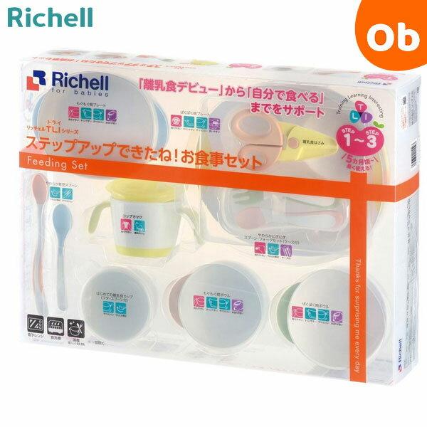 【送料無料】リッチェル TLI(トライ) ステップアップできたね!お食事セット