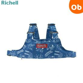 リッチェル スヌーピー 2WAYチェアベルトR ブルー(B) かんたんコンパクト おでかけ先で重宝 携帯に便利【ゆうパケット送料無料】