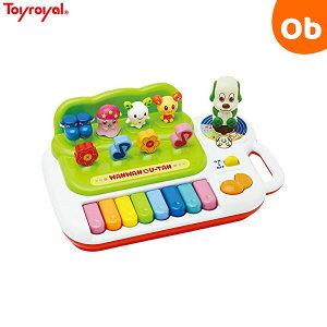 【送料無料】ローヤルワンワンとうーたんのゆかいなピアノ!5223知育玩具