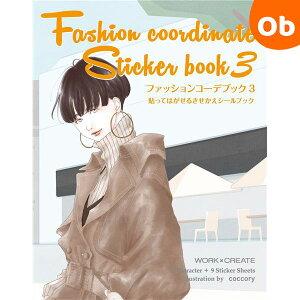 コクヨS&Tファッションコーデブック3(coccory)【新・きせかえシールブックシリーズ】KE-WC64