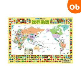 くもん 学習ポスター 世界地図【2019新】