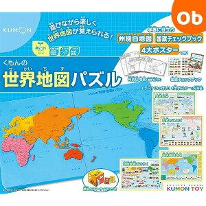 くもんの世界地図パズル【送料無料 沖縄・一部地域を除く】