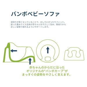 【送料無料】ティーレックス床置き専用バンボベビーソファ専用腰ベルト入