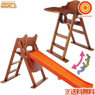 World highchairs rider Nonaka Mfg.