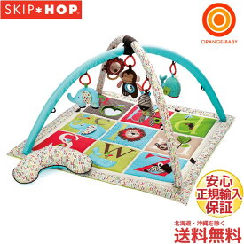 【あす楽対応】SKIPHOP(スキップホップ) アルファベットズー・アクティビティジム【送料無料 沖縄・一部地域を除く】