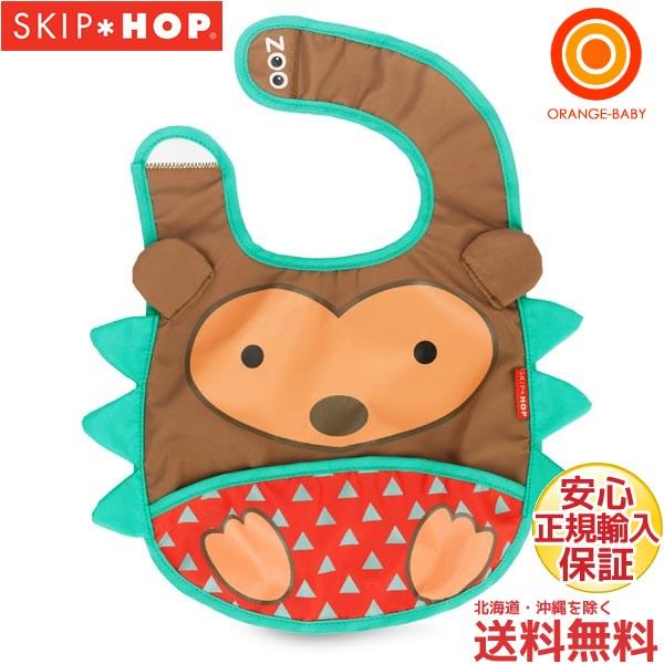 【ゆうパケット送料無料】SKIPHOP(スキップホップ) パッカブル・アニマルビブ ヘッジフォッグ