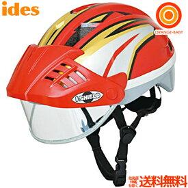 ides アイデス アイシールドヘルメット S レッド【送料無料 沖縄・一部地域を除く】
