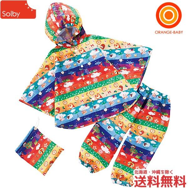 Solby ぱんちょ/お天気しましま/100cm【送料無料 沖縄・一部地域を除く】