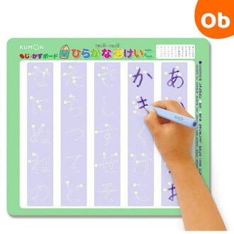 公文类型 KAZ 板 (平假名、 片假名、 苏吉)