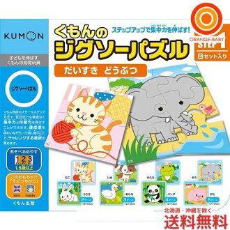 Kumon STEP1 的拼图游戏,我爱动物杂交