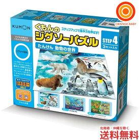 くもん ジグソーパズル STEP4 たんけん 動物の世界【送料無料 沖縄・一部地域を除く】
