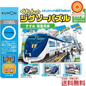 くもん ジグソーパズル STEP3 すすめ 特急列車【送料無料 沖縄・一部地域を除く】