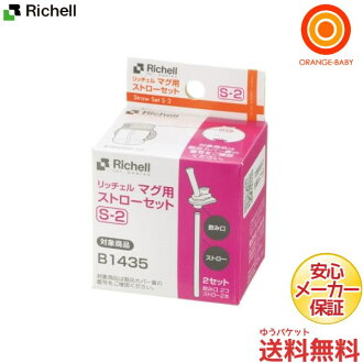 Straw set S-2 for the Richell mug