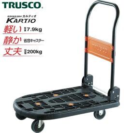 【感謝価格】TRUSCO 樹脂製運搬車 カルティオ 折りたたみ 台車 780x490mm 均等荷重200kg 黒 MPK-720-BK 【342-6858】