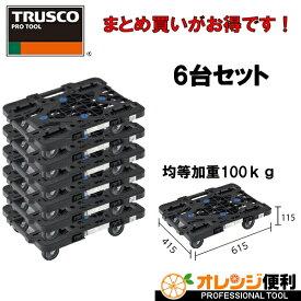 【感謝価格】TRUSCO トラスコ 連結型 樹脂製 平台車 ルートバン メッシュタイプ 均等荷重100kg 615x415mm オール自在キャスター まとめ買い MPK-600J-BK 黒 6台セット MPK-600J-BK-M6 【856-4247】