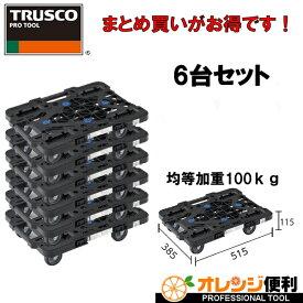 【感謝価格】TRUSCO トラスコ 連結型 樹脂製 平台車 ルートバン メッシュタイプ 均等荷重100kg 515x385mm オール自在キャスター まとめ買い MPK-500J-BK 黒 6台セット MPK-500J-BK-M6 【856-4236】
