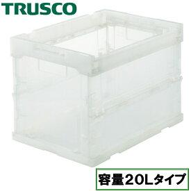【感謝価格】TRUSCO トラスコ スケルコン 折りたたみ コンテナ 容量 20L 外寸 366x262xH272mm 透明 TR-S20 TM 【512-6096】