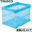 【感謝価格】TRUSCO トラスコ スケルコン 折りたたみ コンテナ 容量 20L 外寸 366x262xH272mm 青 ブルー TR-S20B B 【…