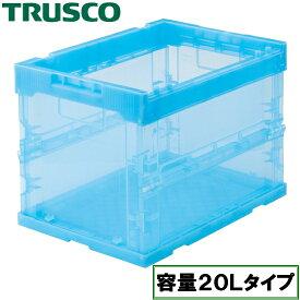 【感謝価格】TRUSCO トラスコ スケルコン 折りたたみ コンテナ 容量 20L 外寸 366x262xH272mm 青 ブルー TR-S20B B 【363-8766】