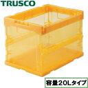 【感謝価格】TRUSCO トラスコ スケルコン 折りたたみ コンテナ 容量 20L 外寸 366x262xH272mm オレンジ TR-S20OR OR …