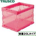 【感謝価格】TRUSCO トラスコ スケルコン 折りたたみ コンテナ 容量 20L 外寸 366x262xH272mm 赤 レッド TR-S20R R 【…
