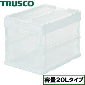 【感謝価格】TRUSCO トラスコ スケルコン 折りたたみ コンテナ フタ付 容量 20L 外寸 366x262xH284mm 蓋付 透明 TR-SC20 TM 【374-6267】