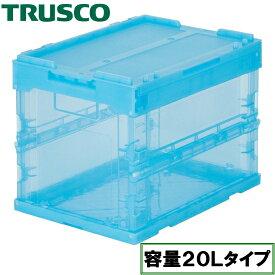 【感謝価格】TRUSCO トラスコ スケルコン 折りたたみ コンテナ フタ付 容量 20L 外寸 366x262xH284mm 蓋付 ブルー 青 TR-SC20 B 【374-6224】