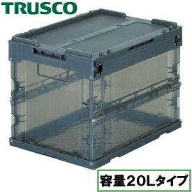【感謝価格】TRUSCO トラスコ スケルコン 折りたたみ コンテナ フタ付 容量 20L 外寸 366x262xH284mm 蓋付 ブラック 黒 TR-SC20 BK 【374-6232】