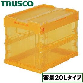 【感謝価格】TRUSCO トラスコ スケルコン 折りたたみ コンテナ フタ付 容量 20L 外寸 366x262xH284mm 蓋付 オレンジ TR-SC20 OR 【374-6241】