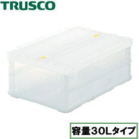 【感謝価格】TRUSCO トラスコ スケルコン 蓋付 折りたたみ コンテナ 容量 30L 外寸 530x366xH221mm ロックフタ付 透明 TSK-C30B TM 【344-9408】