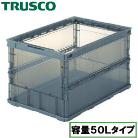 【感謝価格】TRUSCO トラスコ スケルコン 折りたたみ コンテナ 容量 50L 外寸 530x366xH325mm ブラック 黒 TSK-O50B BK 【344-9505】