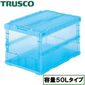 【感謝価格】TRUSCO トラスコ スケルコン 蓋付 折りたたみ コンテナ 容量 50L 外寸 530x366xH336mm ロックフタ付 ブルー 青 TSK-C50B B 【344-9424】