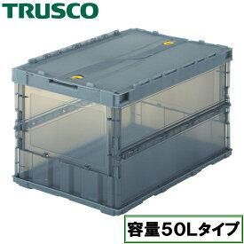 【感謝価格】TRUSCO トラスコ スケルコン 蓋付 折りたたみ コンテナ 容量 50L 外寸 530x366xH336mm ロックフタ付 ブラック 黒 TSK-C50B BK 【344-9432】