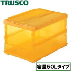 【感謝価格】TRUSCO トラスコ スケルコン 蓋付 折りたたみ コンテナ 容量 50L 外寸 530x366xH336mm ロックフタ付 オレンジ TSK-C50B OR 【344-9441】